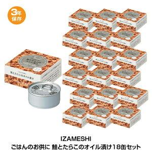 3年保存 非常食 保存食 杉田エース イザメシ CAN 缶詰 おかず ごはんのお供に鮭とたらこのオイル漬け 18食 18缶