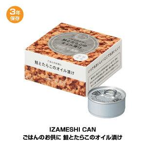 3年保存 非常食 保存食 杉田エース イザメシ CAN 缶詰 おかず ごはんのお供に鮭とたらこのオイル漬け 1食 1缶