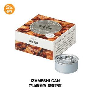 3年保存 非常食 保存食 杉田エース イザメシ CAN 缶詰 おかず 花山椒香る麻婆豆腐 1食 1缶