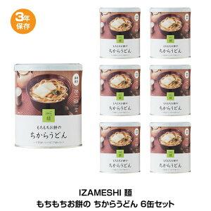3年保存 非常食 保存食 杉田エース イザメシ 麺 缶詰 もちもちお餅の ちからうどん 6食 6缶