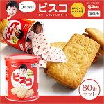 【5年保存】グリコビスコ缶1箱(10缶入)×8ケース(80缶)セット