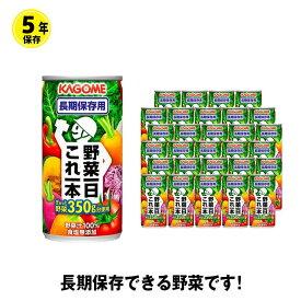【5年保存】カゴメ 野菜一日これ一本(長期保存用)30本入り1ケース