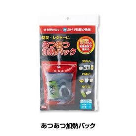 あつあつ加熱パック(モーリアンヒートパック/非常用/防災/加熱剤/発熱剤/防災用品)