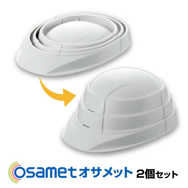 オサメット 折たたみ式(蛇腹形状) 防災用 ヘルメット 2個セット 国家検定合格 日本製 加賀産業