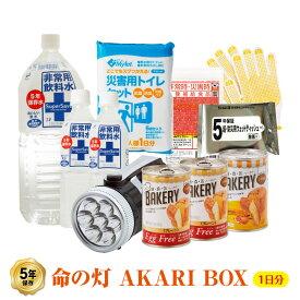 簡易防災セット 非常食 【命の灯 AKARI BOX】 1日分 一人用 5年保存