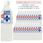 非常用飲料水スーパーセーブ(500mL×24本入り)