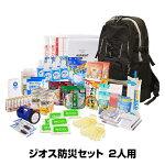 ジオス防災セット(スタンダード2人用)