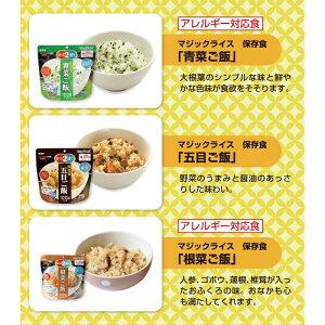 【5年保存】非常食セットサタケマジックライス全種類セット(アルファ化米/9品目)