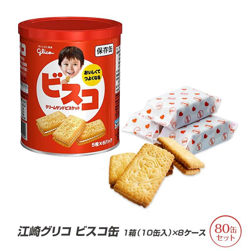 5年保存 非常食 江崎グリコ ビスコ缶1箱(10缶入)×8ケース(80缶)セット