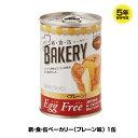 5年保存 非常食 新・食・缶ベーカリー 缶詰パン エッグフリー プレーン味 1缶