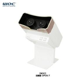 【 WOC(ワック)】 活眼器 OPUS-7(オーパス・セブン)