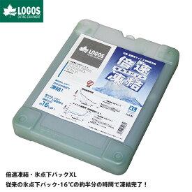 【平日PM12時までご注文で即日発送】LOGOS ロゴス アウトドア 倍速凍結 氷点下パック XL 保冷剤