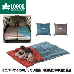 LOGOS ロゴス 寝袋 シュラフ 寒冷地 2人用 封筒型 冬用 車 ミニバンぴったり寝袋 適正温度-2℃まで 防災