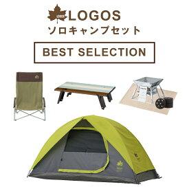 \9日startお買い物マラソン P10倍/ LOGOS ロゴス ROSY ツーリングドーム 6点 セット テント ソロキャンプ ソロキャン キャンプ 1人用 数量限定 71806004 73173084
