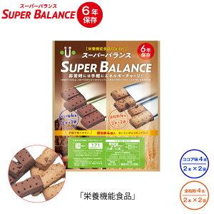 6年保存 非常食 お菓子 栄養機能食品 スーパーバランス SUPER BALANCE 6YEARS 1袋/4本入