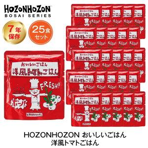 7年保存 非常食 ごはん HOZONHOZON 洋風トマトごはん 25食セット ご飯