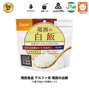 5年保存 非常食 尾西食品 アルファ米 尾西の白飯 保存食 50食 (50袋) セット