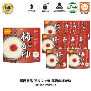 5年保存 非常食 尾西食品 アルファ米 尾西の梅がゆ 梅粥 保存食 10食 (10袋) セット