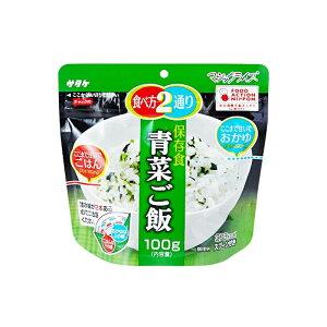 5年保存 非常食 ごはん アルファ化米 サタケ マジックライス 青菜ご飯 100g 20食セット 保存食 アウトドア キャンプ