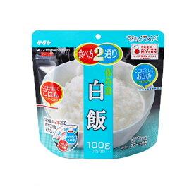 5年保存 非常食 ごはん アルファ化米 サタケ マジックライス 白飯 100g 保存食 アウトドア キャンプ