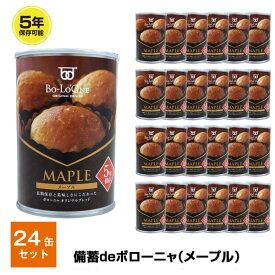 5年保存 非常食 パン 缶詰 保存缶 備蓄deボローニャ メープル 24缶セット 1缶/2個入