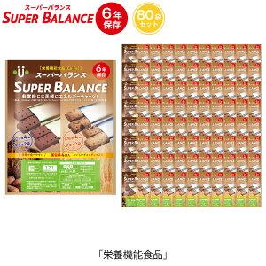 6年保存 非常食 お菓子 栄養機能食品 スーパーバランス SUPER BALANCE 6YEARS 80個セット 1個/4本入