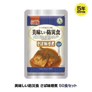 5年保存 非常食 おかず UAA食品 美味しい防災食 さば味噌煮 鯖 1袋