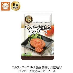 5年保存 非常食 おかず UAA食品 美味しい防災食 ハンバーグ煮込み トマトソース 1袋