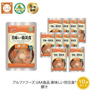 5年保存 非常食 おかず UAA食品 美味しい防災食 豚汁 とん汁 10袋セット