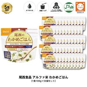 5年保存 非常食 尾西食品 アルファ米 尾西のわかめごはん ご飯 保存食 50食 (50袋) セット