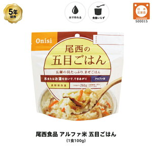 5年保存 非常食 尾西食品 アルファ米 尾西の五目ごはん ご飯 保存食 1食 (1袋)