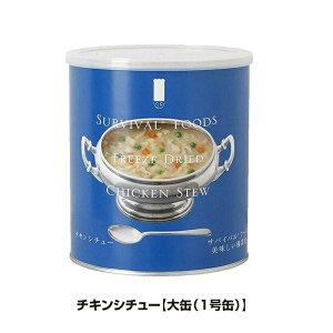 25年保存 非常食 サバイバルフーズ チキンシチュー 大缶 1号缶 10食相当 おかず 1缶 単品 保存缶