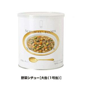 25年保存 非常食 サバイバルフーズ 野菜シチュー 大缶 1号缶 10食相当 おかず 1缶 単品  保存缶