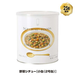 25年保存 非常食 サバイバルフーズ 野菜シチュー 小缶 2号缶 2.5食相当 おかず 1缶 単品 保存缶