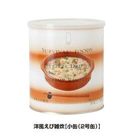 25年保存 非常食 サバイバルフーズ 洋風えび雑炊 小缶 2号缶/2.5食相当 ごはん ご飯 1缶 単品 保存缶