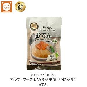 5年保存 非常食 おかず UAA食品 美味しい防災食カロリーコントロール おでん 1袋