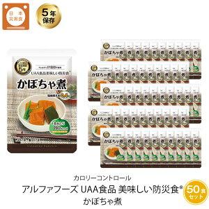 5年保存 非常食 おかず UAA食品 美味しい防災食カロリーコントロール かぼちゃ煮 50袋セット
