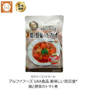 5年保存 非常食 おかず UAA食品 美味しい防災食カロリーコントロール 鶏と野菜のトマト煮 1袋