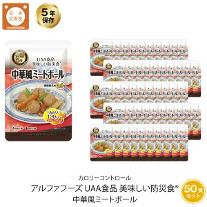 5年保存 非常食 おかず UAA食品 美味しい防災食カロリーコントロール 中華風ミートボール 50袋セット