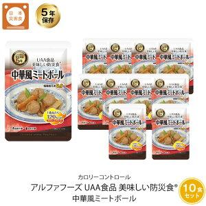 5年保存 非常食 おかず UAA食品 美味しい防災食カロリーコントロール 中華風ミートボール 10袋セット