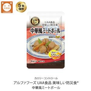 5年保存 非常食 おかず UAA食品 美味しい防災食カロリーコントロール 中華風ミートボール 1袋