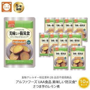 5年保存 非常食 おかず UAA食品 美味しい防災食 さつま芋のレモン煮 アレルギー対応食 10袋セット
