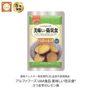 5年保存 非常食 おかず UAA食品 美味しい防災食 さつま芋のレモン煮 アレルギー対応食 1袋