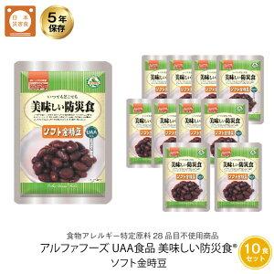 5年保存 非常食 おかず UAA食品 美味しい防災食 ソフト金時豆 アレルギー対応食 10袋セット