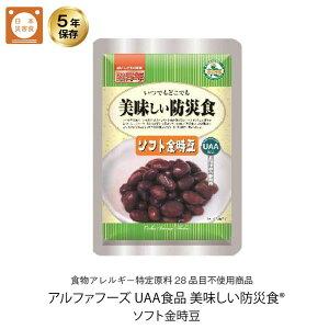 5年保存 非常食 おかず UAA食品 美味しい防災食 ソフト金時豆 アレルギー対応食 1袋