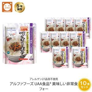 5年保存 非常食 インスタント麺 UAA食品 美味しい防災食 フォー アレルギー対応食 10袋セット 米麺 米めん