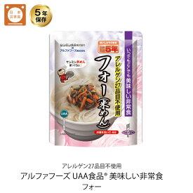 5年保存 非常食 インスタント麺 UAA食品 美味しい防災食 フォー アレルギー対応食 1袋 米麺 米めん