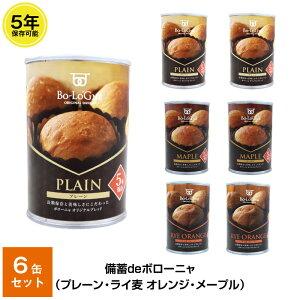 5年保存 非常食 パン 缶詰 保存缶 備蓄deボローニャ 6缶セット 1缶/2個入 プレーン メープル ライ麦オレンジ