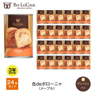 3年保存 非常食セット パン 缶詰 保存缶 缶deボローニャ メープル 24缶セット 1缶/2個入 デニッシュパン