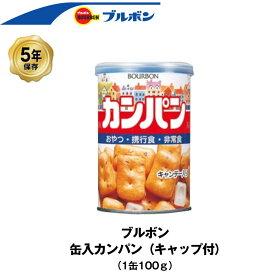 5年保存 非常食 ブルボン 缶入りカンパン キャップ付 1缶 100g お菓子 カンパン ビスケット 単品 保存缶